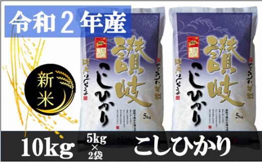 543 【令和2年香川県産】讃岐米こしひかり 10kg