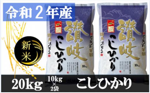 983 【令和2年香川県産】讃岐米こしひかり 20kg