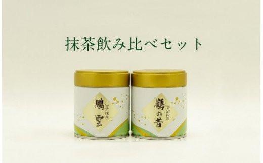 抹茶飲み比べセット(宇治抹茶2種詰め合わせ)  宇治茶の木谷製茶場 n0190
