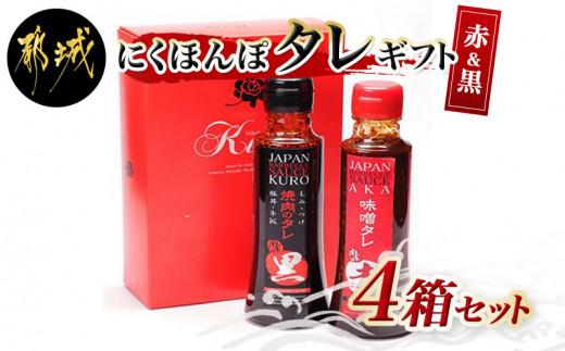 にくほんぽ 黒タレ・赤タレギフト4箱セット_AA-3102