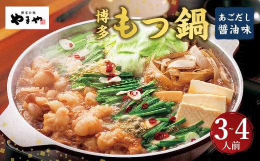 博多 もつ鍋 あごだし 醤油味 国産牛 やまや セット ちゃんぽん麺