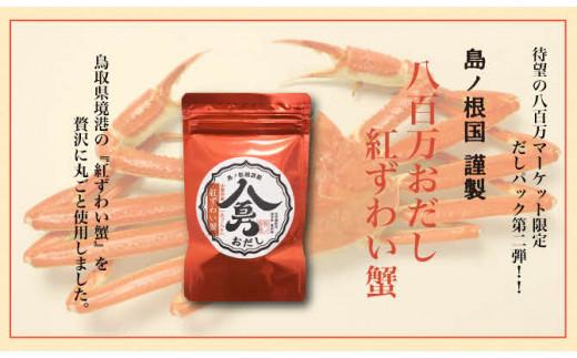 八百万おだし(紅ずわい蟹)40g
