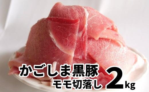 090-01 かごしま黒豚モモ切落し2kg