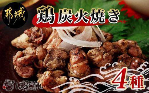 鶏炭火焼き4種セット_AD-1502