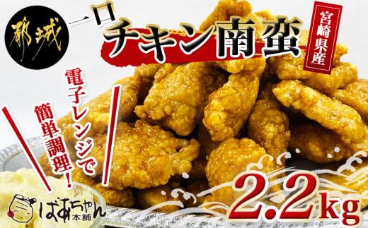 一口チキン南蛮 2.2kg_AA-1501
