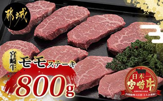 宮崎牛モモステーキ100g×8枚_MK-2505