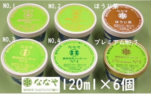 [№5809-3020]ななや世界一濃い抹茶ジェラート、NO.1~4、ほうじ茶ジェラートの6個セット