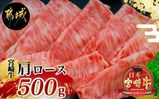 宮崎牛肩ロースすき焼き500g_MJ-4206