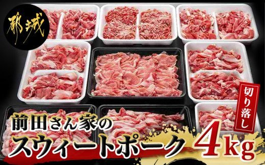 「前田さん家のスウィートポーク」肉肉肉4kgセット
