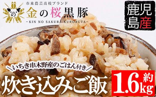 A-794 鹿児島県産 金の桜黒豚炊き込みご飯