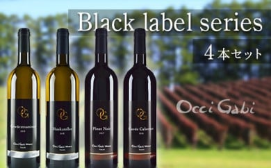 【OcciGabi Winery】おススメ黒ラベルシリーズ4本セット