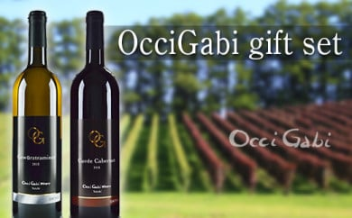 【OcciGabi Winery】特選紅白2本セット化粧箱入り