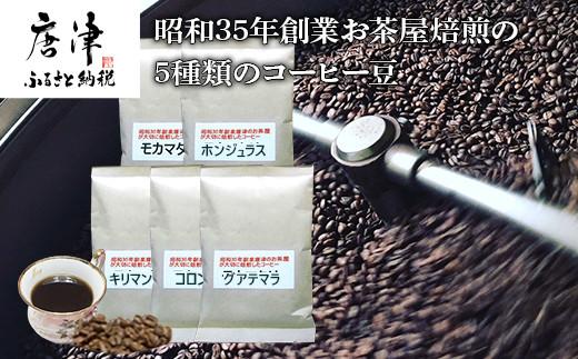 お茶屋が焙煎した5種類のコーヒー飲み比べセット(豆)