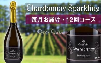 【OcciGabi Winery】☆12回コース☆リピーター続出!シャルドネ・スパークリング・ワイン毎月お届け