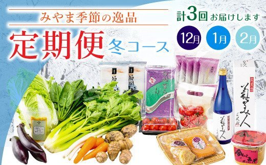 C4  季節の逸品 冬