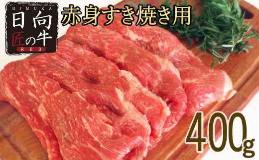 「日向匠の牛RED」赤身すき焼き肉 400g【B442】