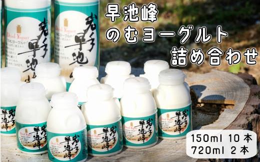 早池峰のむヨーグルト詰め合わせ 【045】