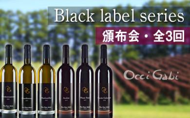 【OcciGabi Winery】黒ラベル・ワイン【頒布会】 全3回定期
