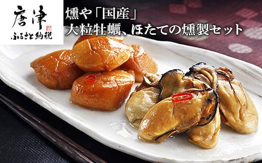 燻や「国産」大粒 牡蠣、ほたての燻製セット