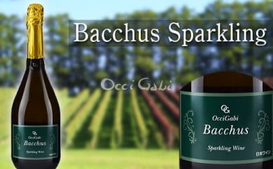 【OcciGabi Winery】バッカス・スパークリング・ワイン