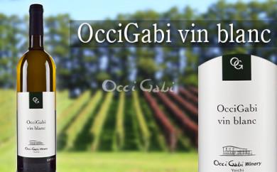 【OcciGabi Winery】オチガビ・ヴァン・ブラン