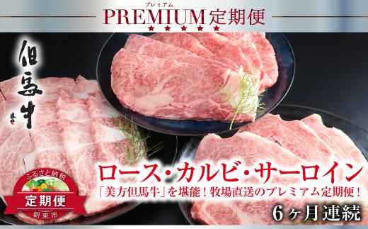 J-3 美方但馬牛プレミアム定期便【計6回】すき焼き・ステーキ・焼肉用(たれ・醤油付)【2021年4月から開始】