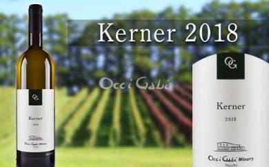 【OcciGabi Winery】ケルナー2018