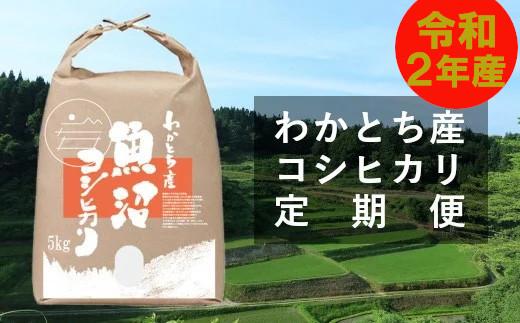 わかとち産魚沼コシヒカリ特別栽培棚田米 定期便 5kg×6回