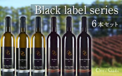 【OcciGabi Winery】おススメ黒ラベルシリーズ6本セット