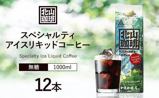 加藤珈琲店コラボ アイスリキッドコーヒー 1L×12本セット<3月中旬より順次発送>