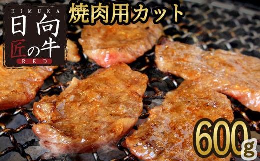 「日向匠の牛RED」焼肉カット600g【B444】