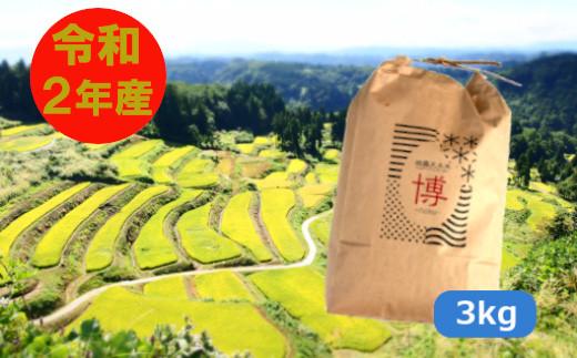 ここで採れた魚沼産コシヒカリ棚田米3kg 岩沢外之沢産米