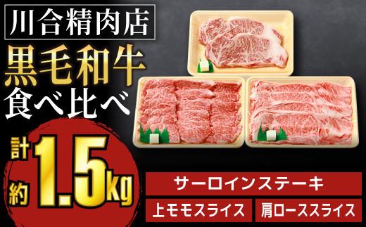 TF0-6 川合精肉店黒毛和牛(福島牛)食べくらべパック