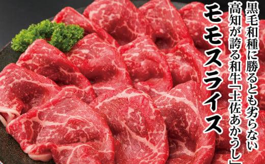 【ニコニコエール品】 『土佐あかうし』 モモスライス2kg