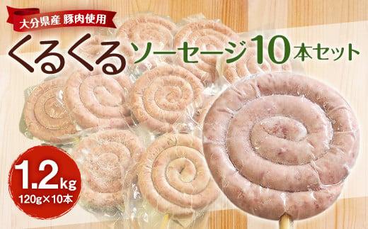 大分県産 豚肉 使用 くるくるソーセージ 10本セット 1.2kg