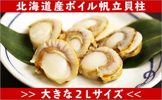 北海道産、美味しさ自慢のボイルほたて!食べ応え・ボリューム満点!