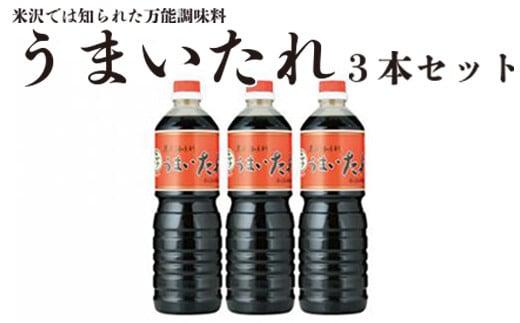 米沢では知られた万能調味料、その名も「うまいたれ」(1000㎖×3本)_そばつゆ