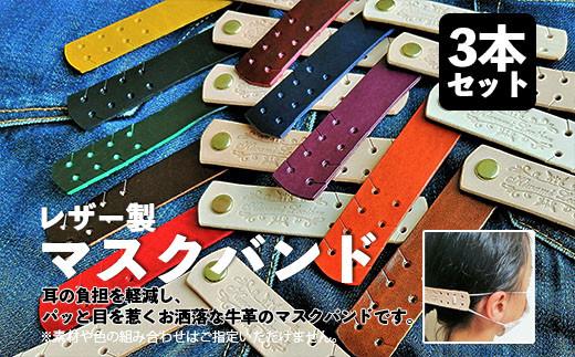 FY20-553 レザー製マスクバンド 3本セット