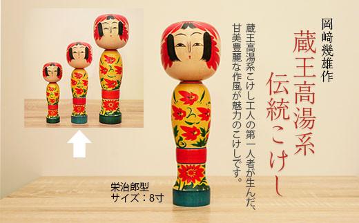 FY20-558 蔵王高湯系伝統こけし 栄治郎型 八寸 岡﨑幾雄