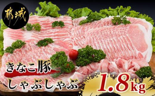「きなこ豚」しゃぶしゃぶお楽しみ1.8kgセット_MJ-1206