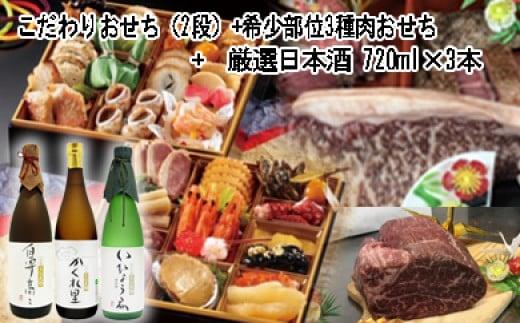1-2 こだわりおせち(2段)+希少部位3種肉おせち+厳選日本酒720ml×3本