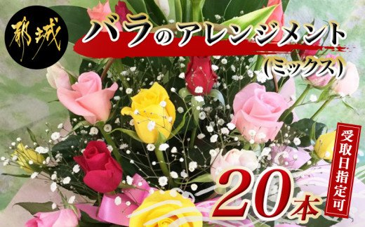 【受取日指定可】バラのアレンジメント20本(ミックス)_MJ-3310-D