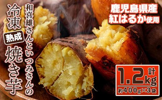 和喜雄さんといつみさんの冷凍焼き芋約1.2㎏_iio-485