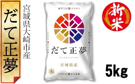 (05509)大崎市産「だて正夢」 白米5kg【2020年産】