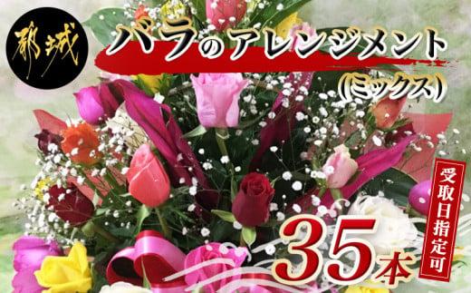 【受取日指定可】バラのアレンジメント35本(ミックス)_AC-3304-D