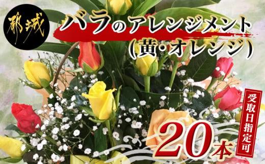 【受取日指定可】バラのアレンジメント20本(黄・オレンジ)_MJ-3309-D