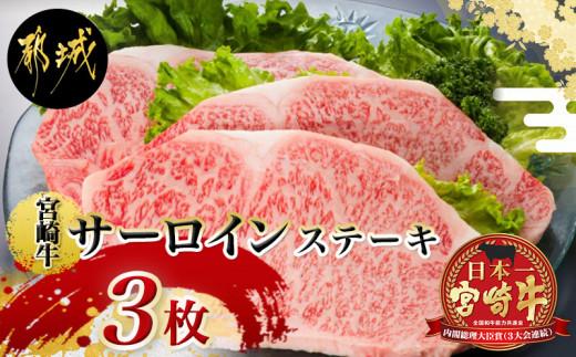 宮崎牛サーロインステーキ200g×3枚_MA-6401