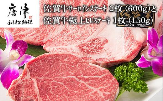 佐賀牛 サーロインステーキ600gと佐賀牛極上ヒレステーキ1枚