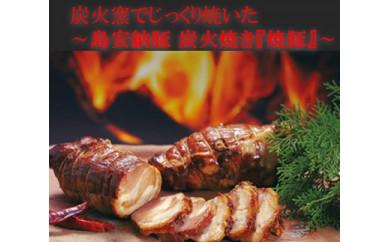 【2021年7月以降順次発送】とってもジュ~シ~☆島安納黒豚炭火焼『焼豚』