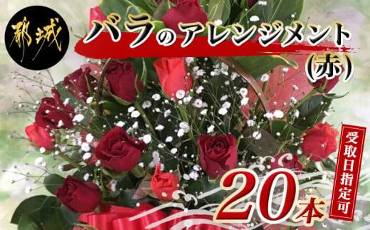 【受取日指定可】バラのアレンジメント20本(赤)_MJ-3307-D